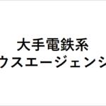 大手電鉄系のハウスエージェンシーがコピーライターを募集!/ 東京
