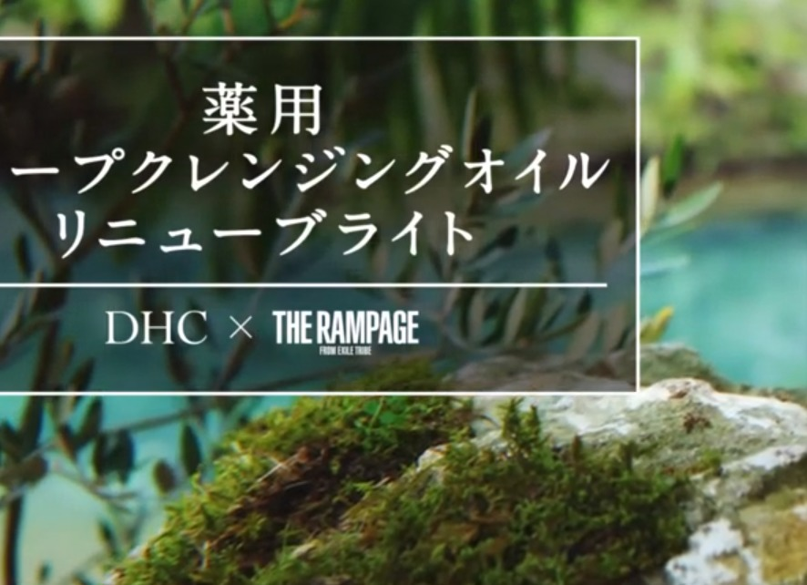 dhc the rampage